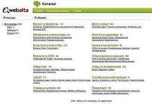 Снимок сайта Интернет-каталога Webalta