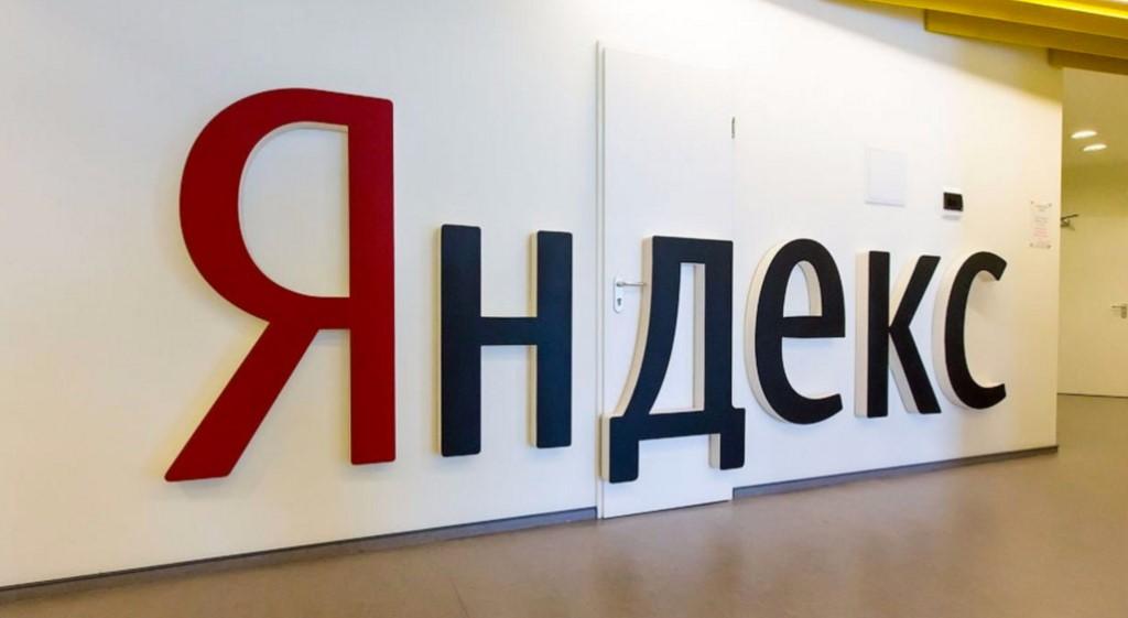 Яндекс разместил конвертируемые бонды на $1,25 млрд