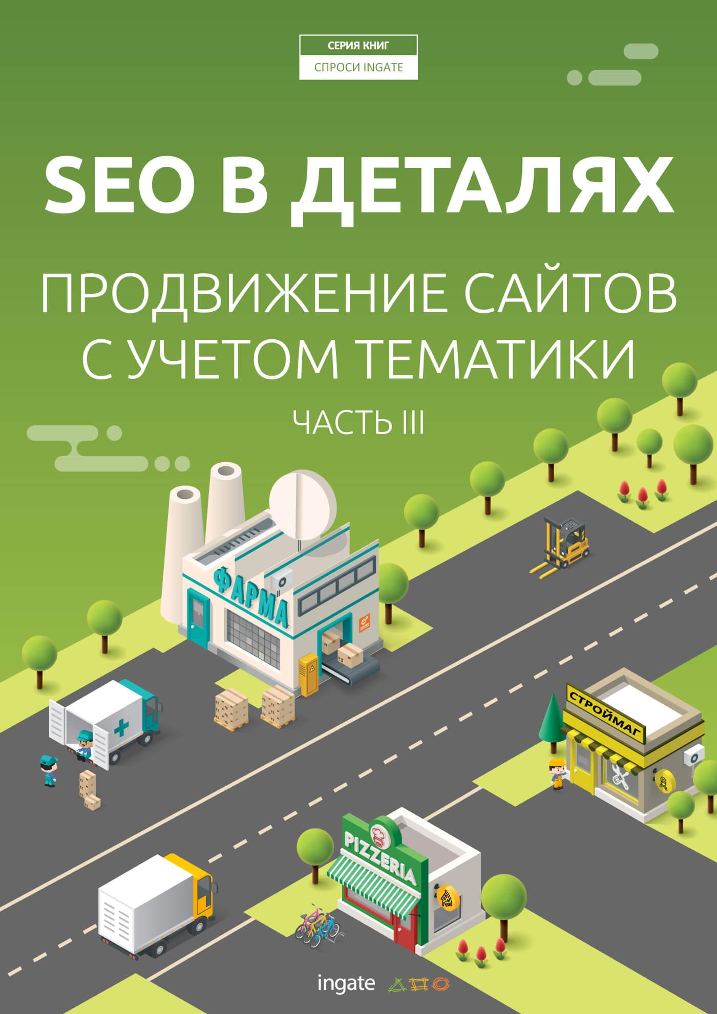Продвижение сайта 2016 книга ооо компания биг красноярск официальный сайт