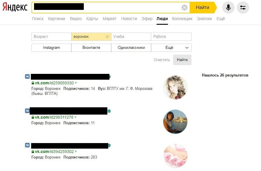 Поиск в Яндекс.Люди с фильтром