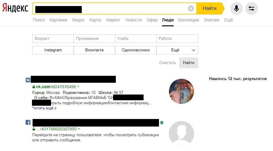 Поиск в Яндекс.Люди по имени