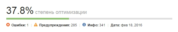 сервис WebSite Auditor.png