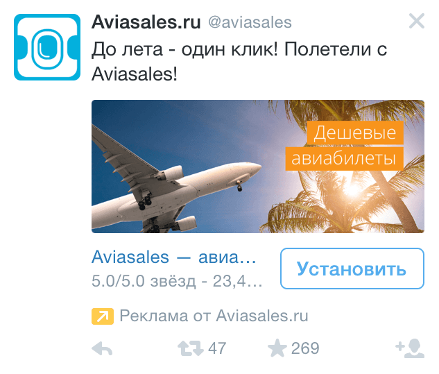 aviasales-1.png