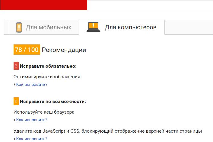 Google оптимизация загрузки сайта видеохостинги без ограничений