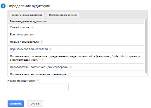 Рис.8. Настройка сегмента «Аудитории» в Google Analytics.png