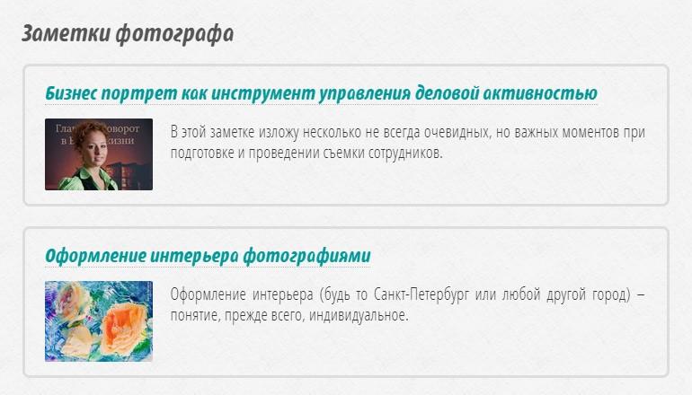 размещение статей на сайте.jpg