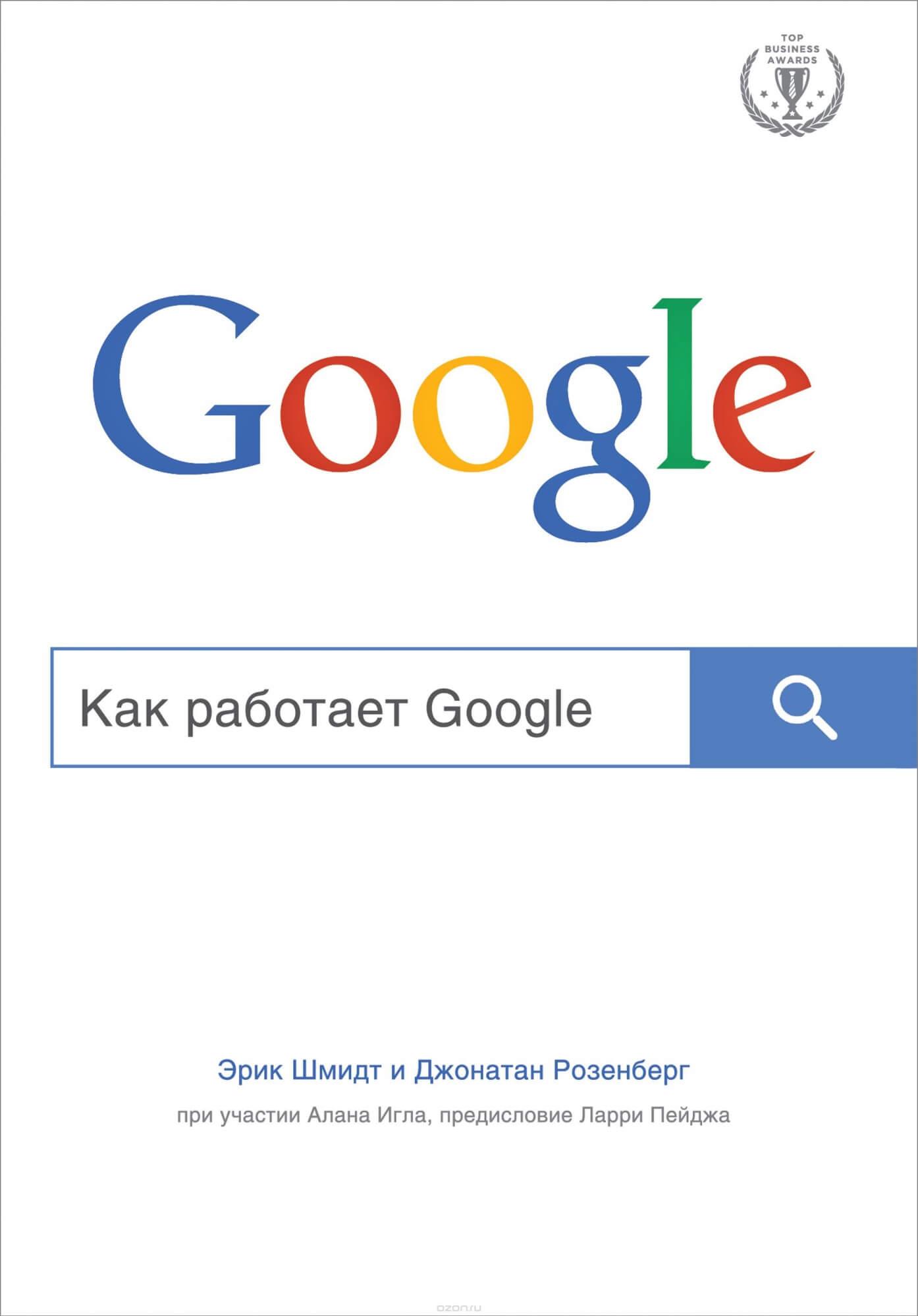 эрик шмидт как работает google fb2