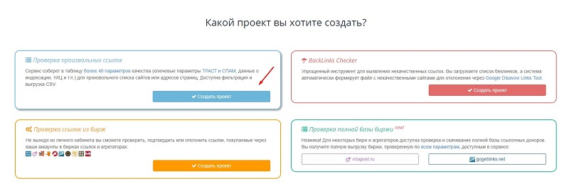 Инструкция проверить сервис checktrust