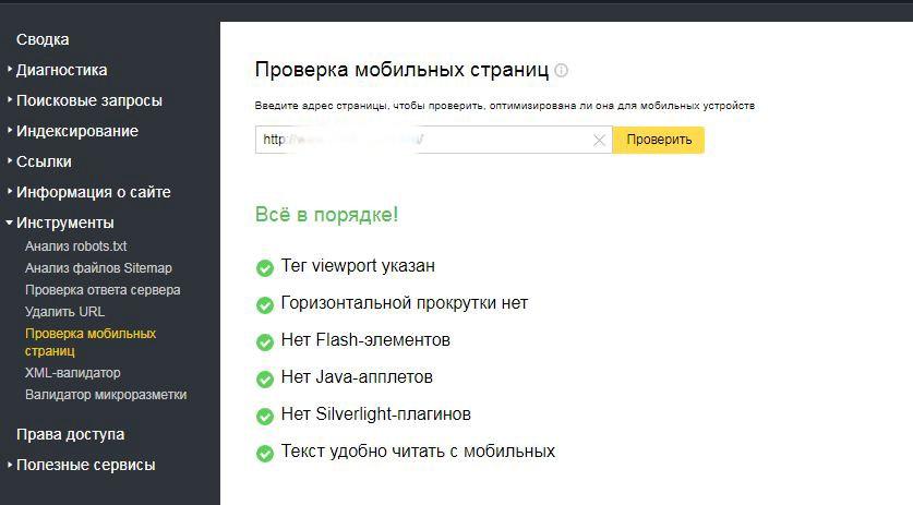 Яндекс. Проверка мобильных страниц.jpg