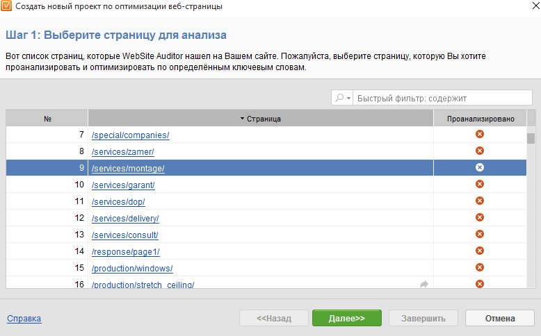 WebSite Auditor аудит.png