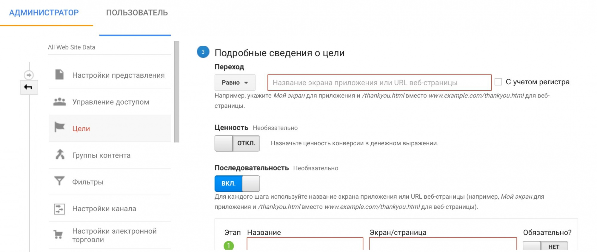 Настройка составной цели в Google Analytics