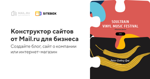 Конструктор Sitebox от Mail.Ru Group