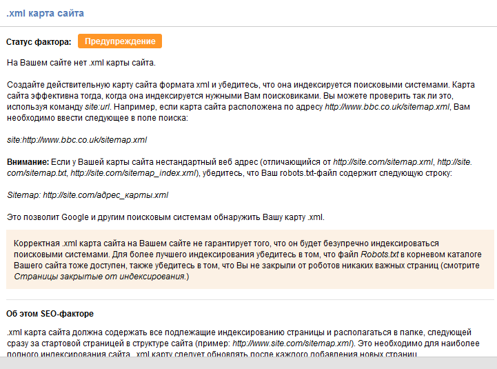 WebSite Auditor SEO-анализ.png