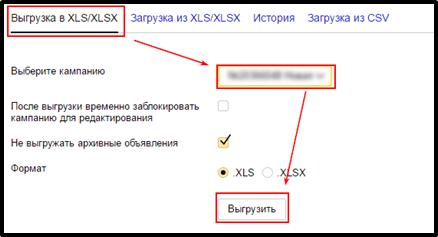 Как сделать рекламную кампанию в яндекс директ