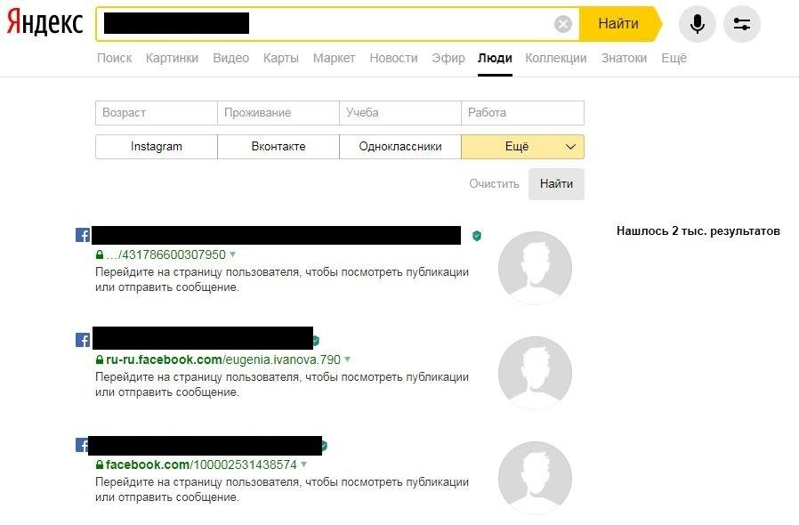Как найти человека в Facebook с помощью Яндекс.Люди
