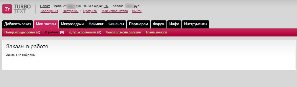 Турботекст.png