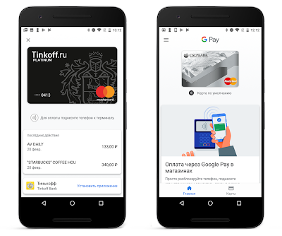 google-pay-2.png