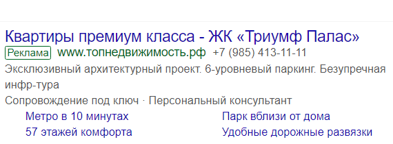 Реклама в Google AdWords.png