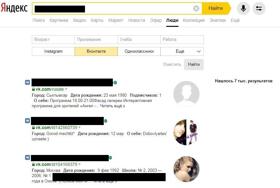 Найти человека в Яндекс.Люди