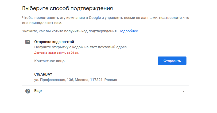 Регистрация сайта в Google Business