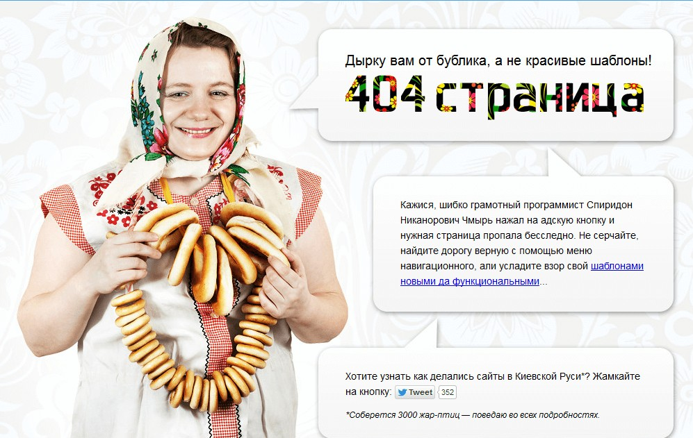 Шаблон 404 ой ошибки вордпресс