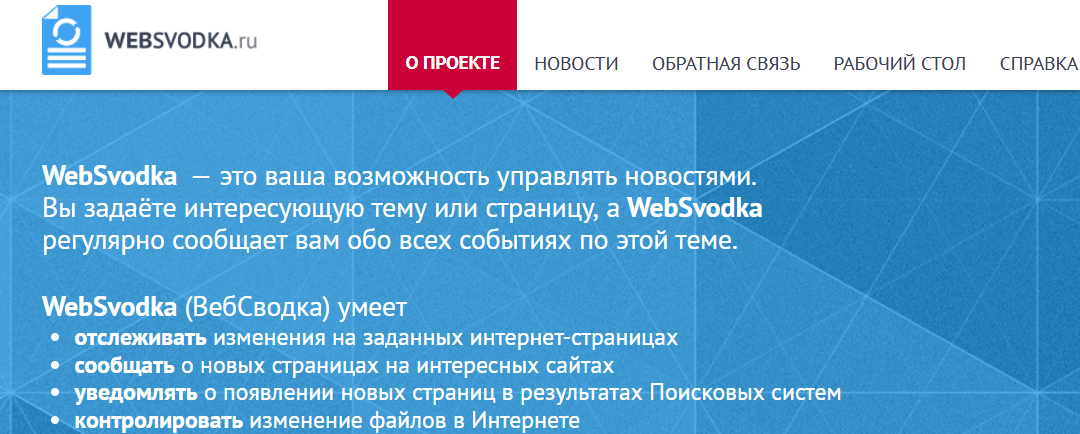 websvodka.png