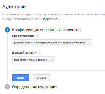 Рис.7. Настройка сегмента «Аудитории» в Google Analytics.png