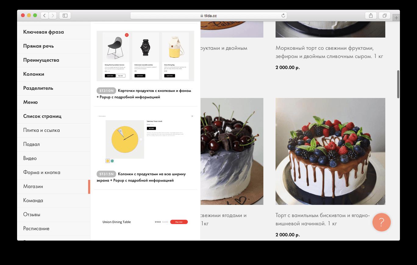 Конструктор сайтов Tilda: возможности, особенности, отзывы