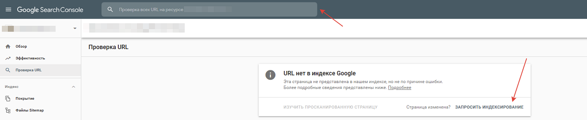 Google Search Сonsole