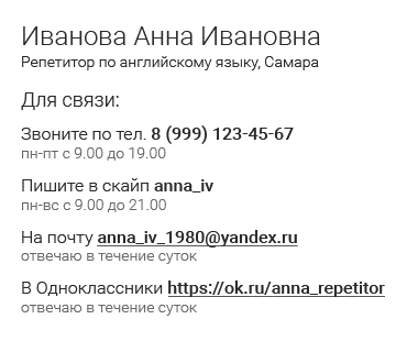 контакты на сайте.png